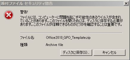 添付 ファイル 開け ない